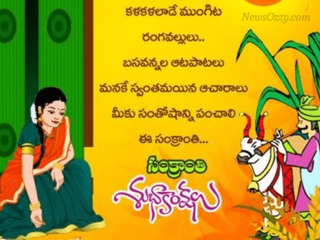 Sankranti subhakankshalu status wishes in telugu