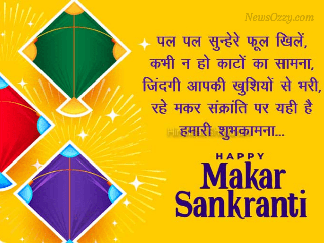 happy makar Sankranti 2021 status in hindi