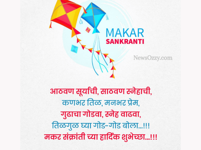 makar Sankranti 2021 wishes in marathi
