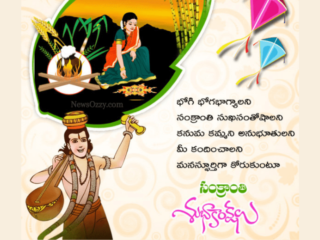 sankranti wishes in telugu
