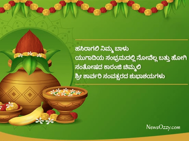 Happy Ugadi Kannada wishes images