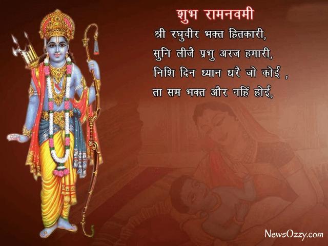 subh ram Navami 2021 wishes image