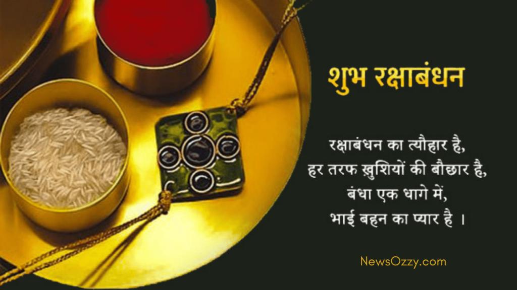 subh raksha bandhan wishes in hindi