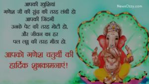 best wishes in hindi for ganesh chaturthi