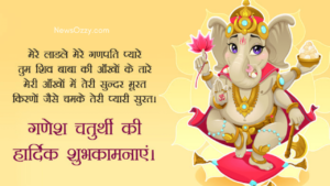 ganesh chaturthi 2021 pictures with greetings