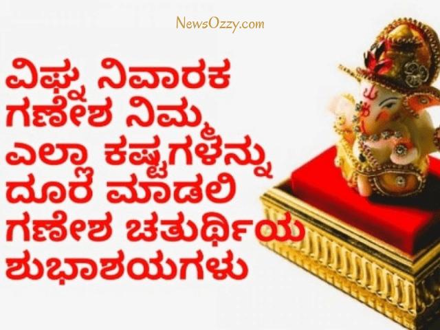 happy vinayaka chaturthi 2021 wishes images in kannada