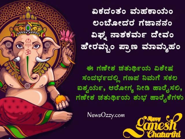 kannada wishes for ganesh chaturthi
